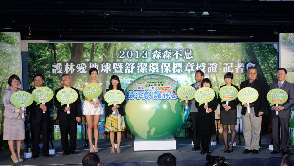 Kimberly-Clark FSC certified facial tissue receives Taiwanese environmental award (© Kimberly-Clark)